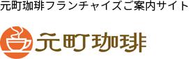 元町珈琲フランチャイズ